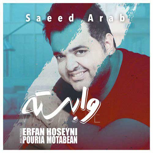 آهنگ جدید سعید عرب به نام وابسته