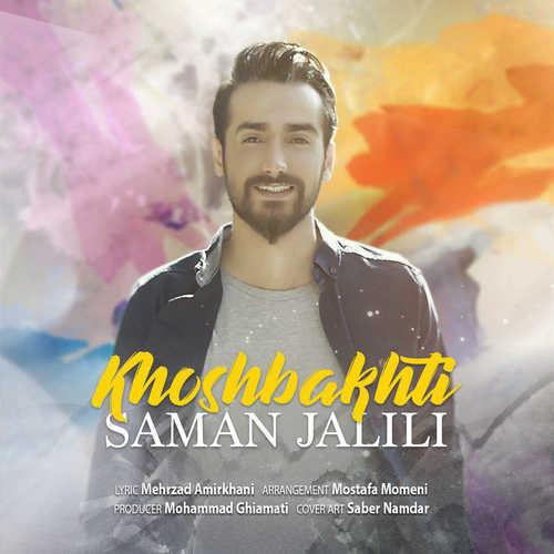 آهنگ جدید سامان جلیلی به نام خوشبختی