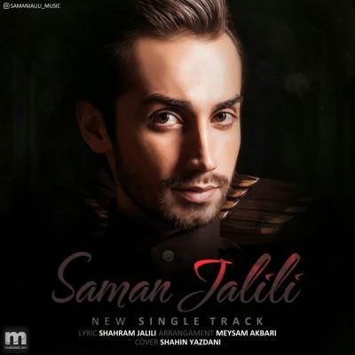 آهنگ جدید سامان جلیلی به نام میخوامت بی اراده