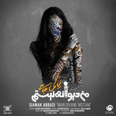 آهنگ جدید سیامک عباسی به نام من دیوانه نیستم