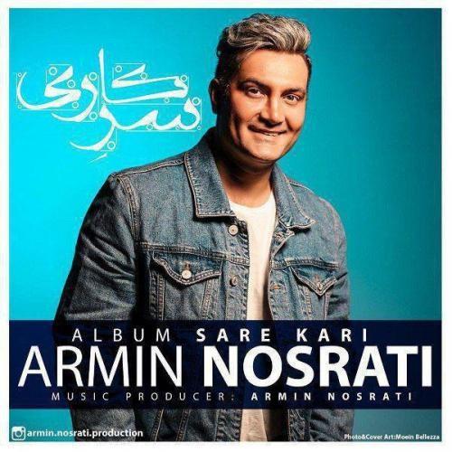 دانلود آهنگ بغلت میکنم از آرمین نصرتی