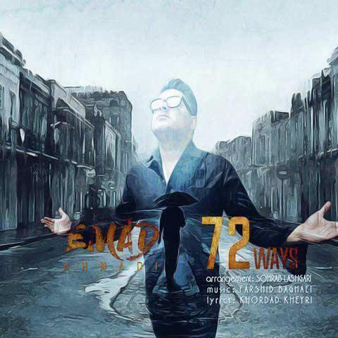 آهنگ جدید عماد به نام 72 راه