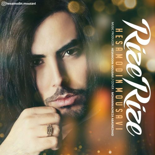 آهنگ جدید حسام الدین موسوی به نام ریزه ریزه