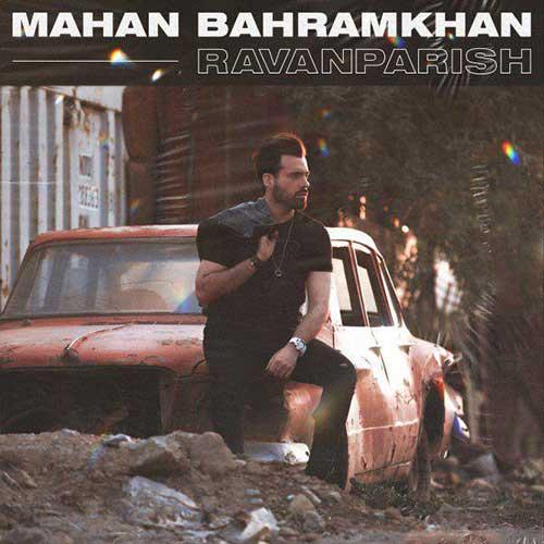 آهنگ جدید ماهان بهرام خان به نام روان پریش
