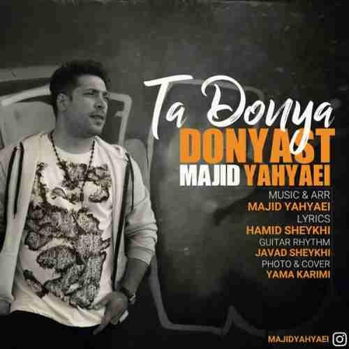 آهنگ جدید مجید یحیایی به نام تا دنیا دنیاست