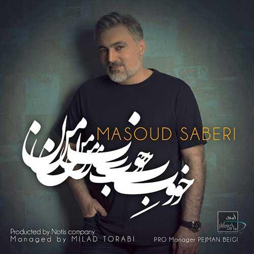 آهنگ جدید مسعود صابری به نام خوب من