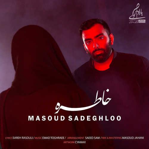 آهنگ جدید مسعود صادقلو به نام خاطره