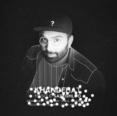 آهنگ جدید مسعود صادقلو به نام خنده هات