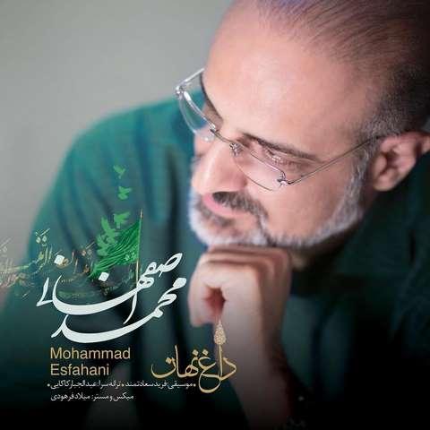 آهنگ جدید محمد اصفهانی به نام دلدادگان