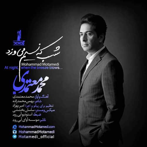 آهنگ جدید محمد معتمدی به نام شب که نسیم میوزد