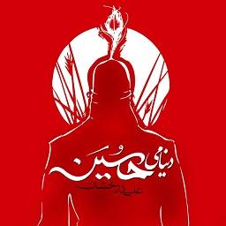 دانلود آهنگ دنیامی حسین از علی درخشان