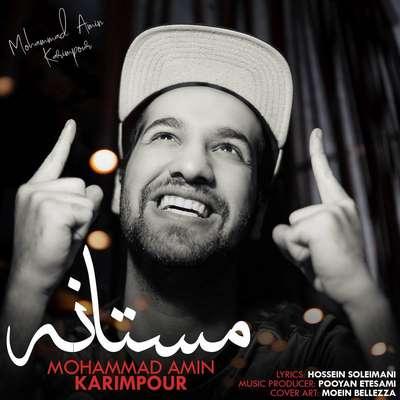 دانلود آهنگ مستانه از محمد امین کریم پور