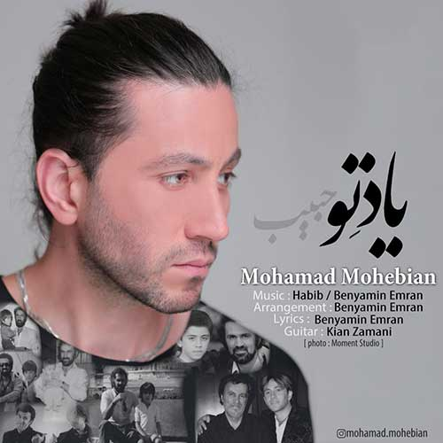 دانلود آهنگ یاد تو از محمد
