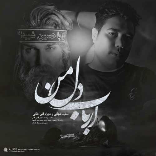دانلود آهنگ سعید شهابی و شهرام قلی خانی به نام ارباب دل من