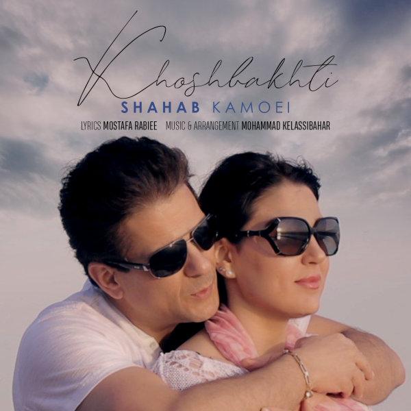 دانلود آهنگ خوشبختی از شهاب کامویی