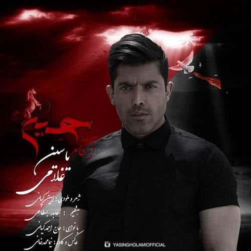 دانلود آهنگ آقام حسین از یاسین غلامی