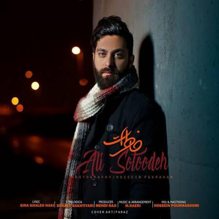 آهنگ جدید علی ستوده به نام خاطرات