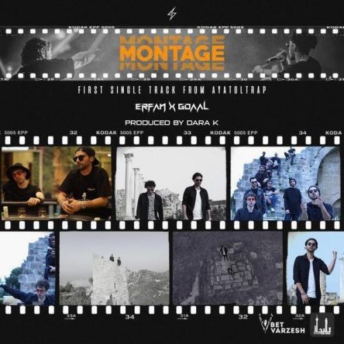 آهنگ جدید عرفان و جی دال به نام مونتاژ