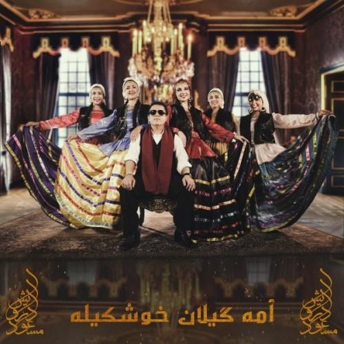 آهنگ جدید مسعود درویش به نام امه گیلان خوشکیله