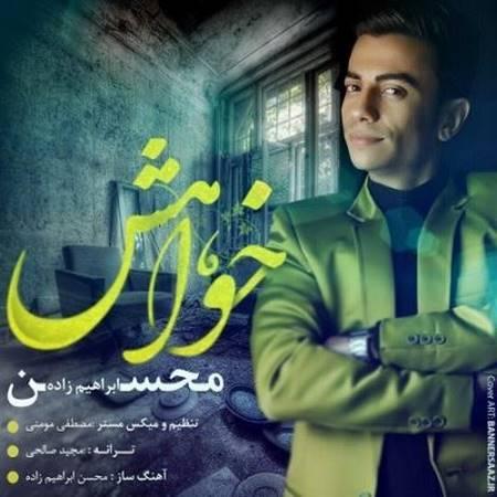 آهنگ جدید محسن ابراهیم زاده به نام خواهش