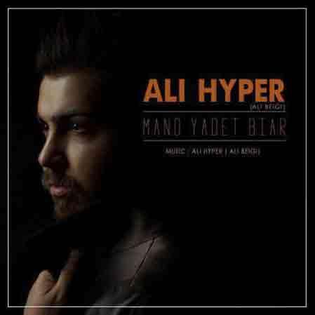 آهنگ جدید علی هایپر به نام منو یادت بیار