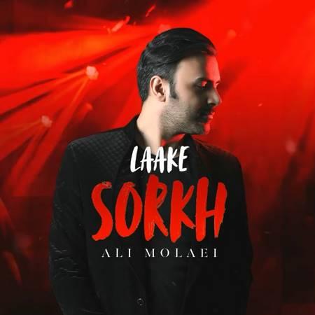 آهنگ جدید علی مولایی به نام لاک سرخ