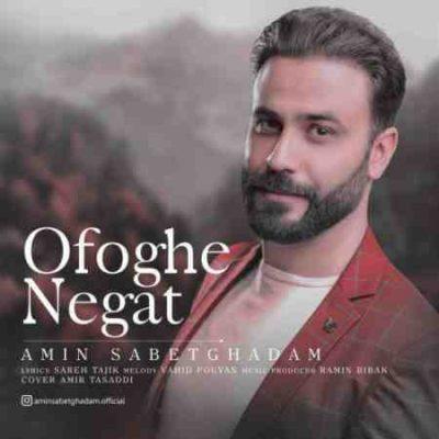 آهنگ جدید امین ثابت قدم به نام افق نگات