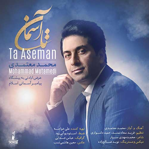 آهنگ جدید محمد معتمدی به نام تا آسمان