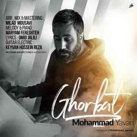 آهنگ جدید محمد یاوری به نام غربت