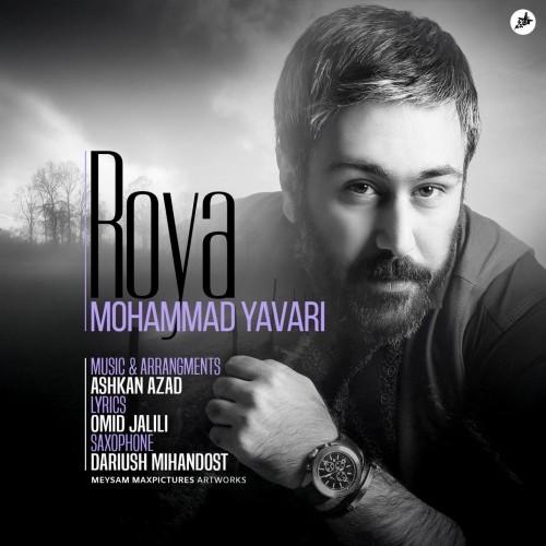 دانلود آهنگ رویا از محمد یاوری