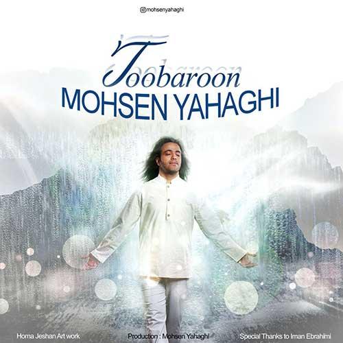 آهنگ جدید محسن یاحقی به نام تو بارون