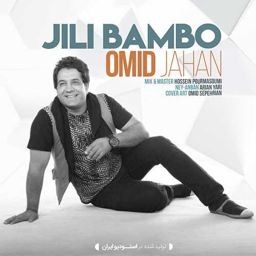 آهنگ جدید امید جهان به نام جیلی بمبو