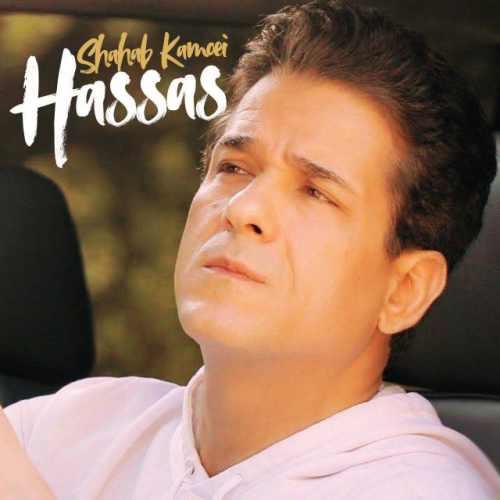 آهنگ جدید شهاب کامویی به نام حساس