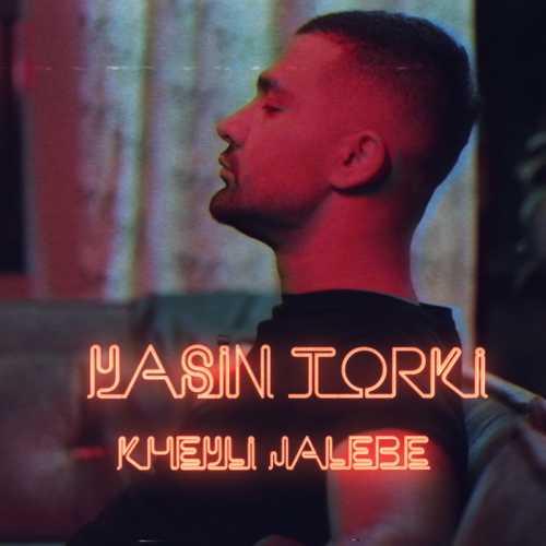 آهنگ جدید یاسین ترکی به نام خیلی جالبه