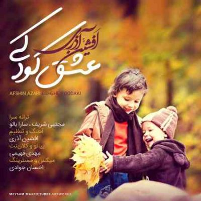 دانلود آهنگ عشق کودکی از افشین آذری