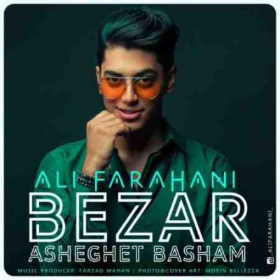دانلود آهنگ بذار عاشقت باشم از علی فراهانی