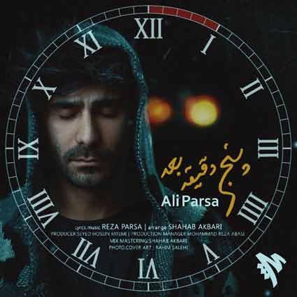 آهنگ جدید علی پارسا به نام پنج دقیقه بعد