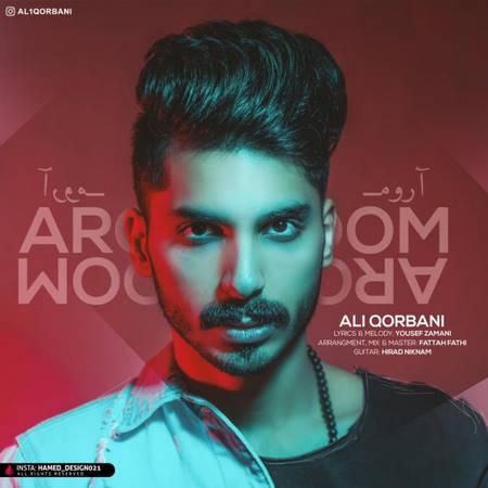 آهنگ جدید علی قربانی به نام آروم آروم