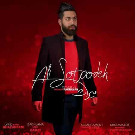آهنگ جدید علی ستوده به نام میراث