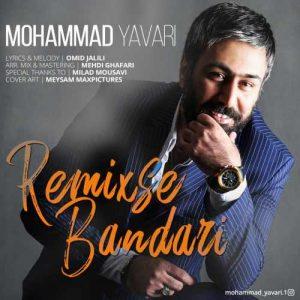 آهنگ جدید محمد یاوری به نام رمیکس بندری