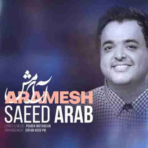 آهنگ جدید سعید عرب به نام آرامش