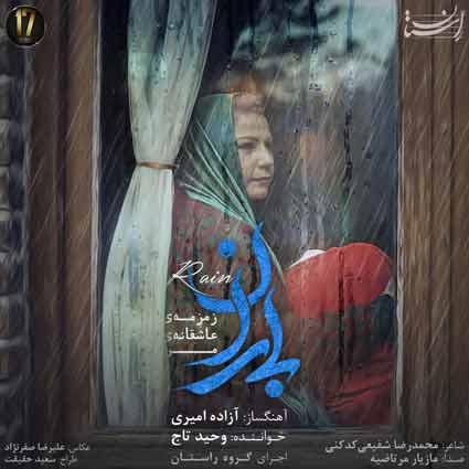 آهنگ جدید وحید تاج به نام باران
