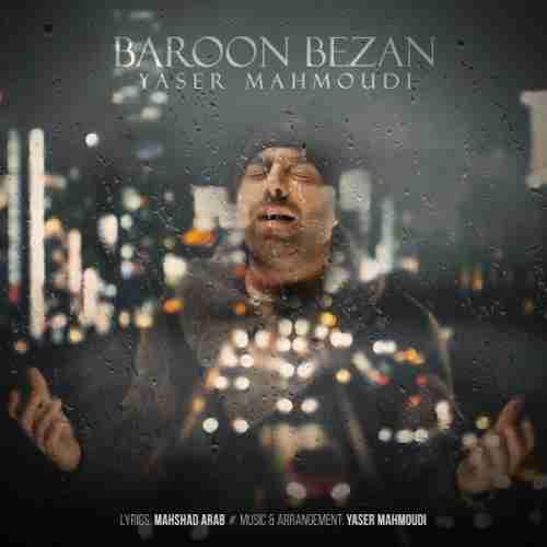 آهنگ جدید یاسر محمودی به نام بارون بزن