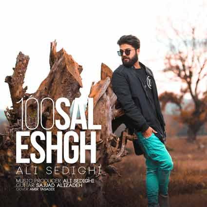 آهنگ جدید علی صدیقی به نام صد سال عشق