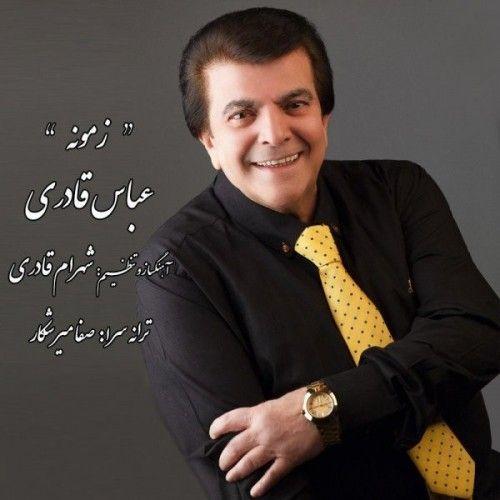 آهنگ جدید عباس قادری به نام زمونه