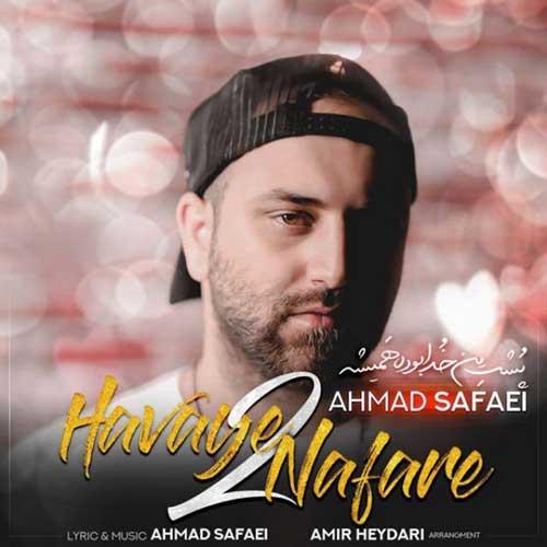 آهنگ جدید احمد صفایی به نام هوای دو نفره