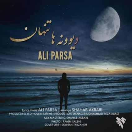 آهنگ جدید علی پارسا به نام دیوونه ها تنهان