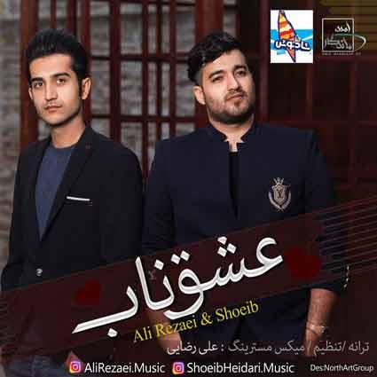 آهنگ جدید علی رضایی به نام عشق ناب