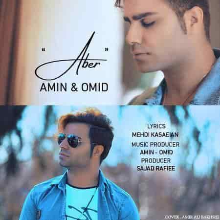 آهنگ جدید امین و امید به نام عابر