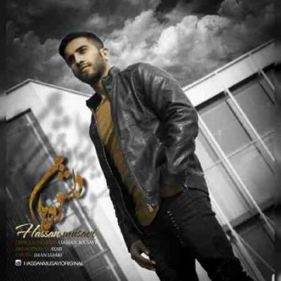 آهنگ جدید حسن موسوی به نام دلشوره هام